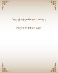 Prayer to Jetsün Tārā-01